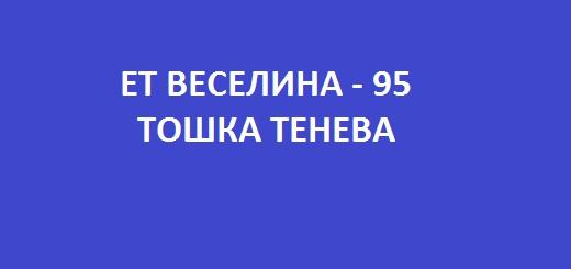 ЕТ ВЕСЕЛИНА - 95 ТОШКА ТЕНЕВА