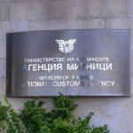 """Как митница Пловдив се преобразува в териториална дирекция """"Тракийска""""?"""